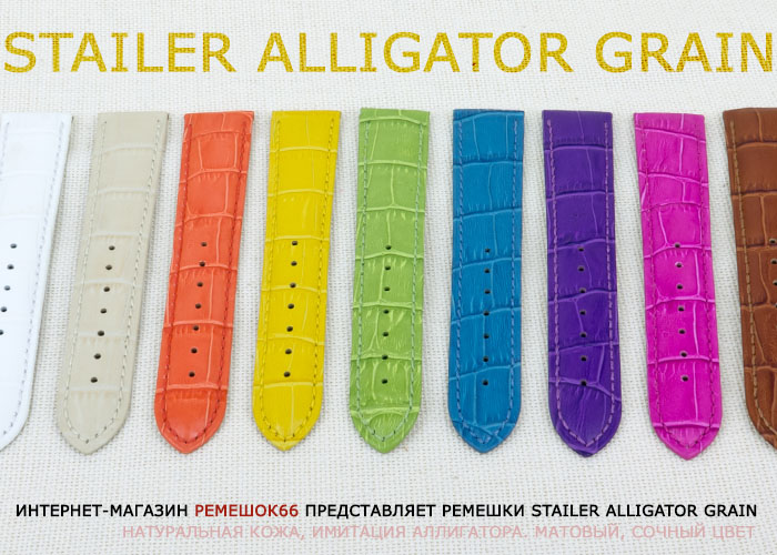 Ремешки Stailer Alligator Grain
